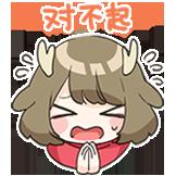 :鹿乃_对不起: