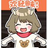 :鹿乃_欢迎回来: